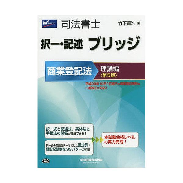 司法書士択一・記述ブリッジ 商業登記法理論編/竹下貴浩