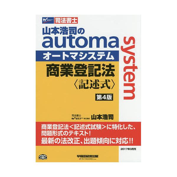 LOHACO - 山本浩司のautoma syst...