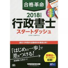 合格革命行政書士スタートダッシュ 2018年度版/行政書士試験研究会