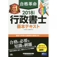 合格革命行政書士基本テキスト 2018年度版/行政書士試験研究会