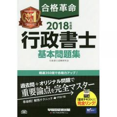 合格革命行政書士基本問題集 2018年度版/行政書士試験研究会