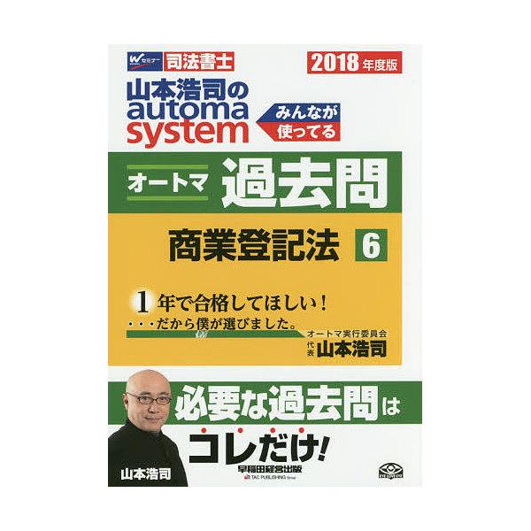 山本浩司のautoma systemオートマ過去問 司法書士 2018年度版6/山本浩司