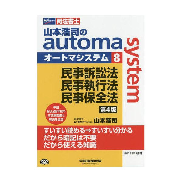 山本浩司のautoma system 司法書士 8/山本浩司