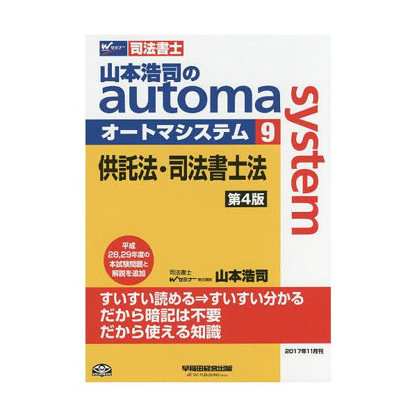 山本浩司のautoma system 司法書士 9/山本浩司