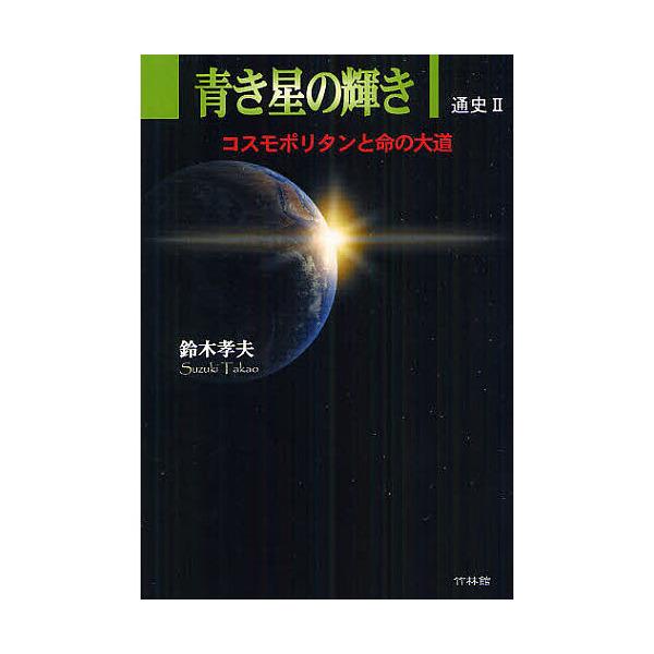 青き星の輝き コスモポリタンと命の大道 通史 2/鈴木孝夫