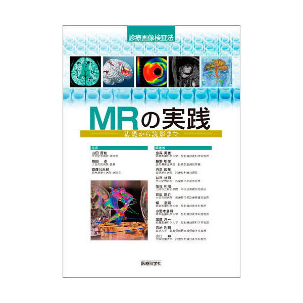 MRの実践 基礎から読影まで/金森勇雄/藤野明俊/丹羽政美