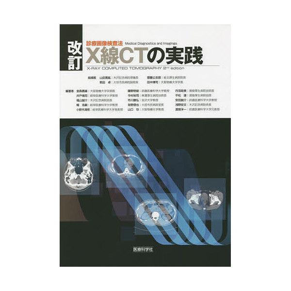X線CTの実践/山田實紘/医齋藤公志郎/医熊田卓