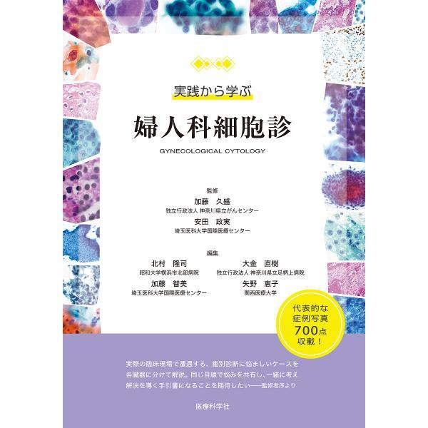 実践から学ぶ婦人科細胞診/加藤久盛/安田政実/北村隆司