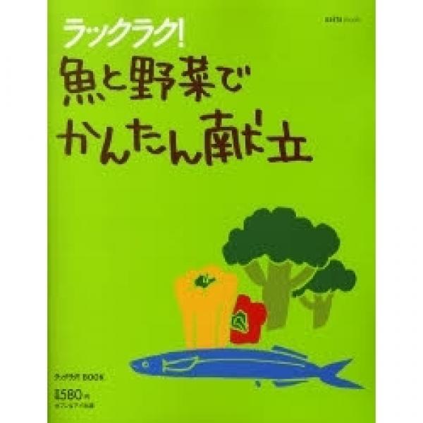 ラックラク!魚と野菜でかんたん献立/レシピ