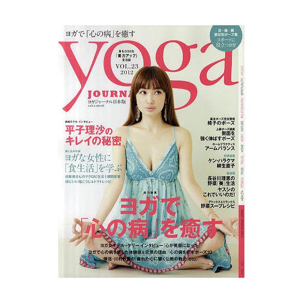 ヨガジャーナル日本版 Vol.23
