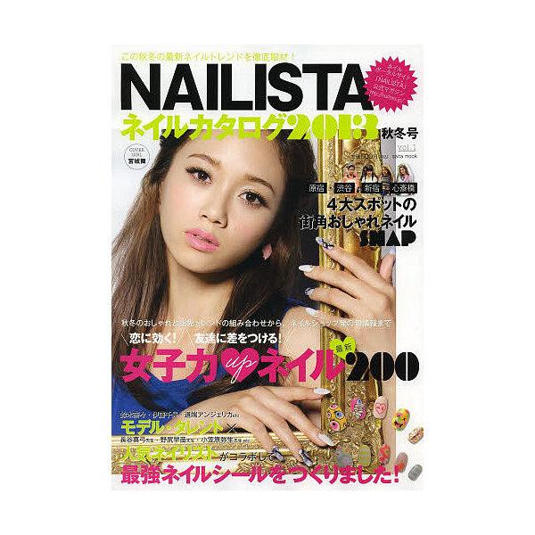 NAILISTAネイルカタログ vol.1(2013秋冬号)