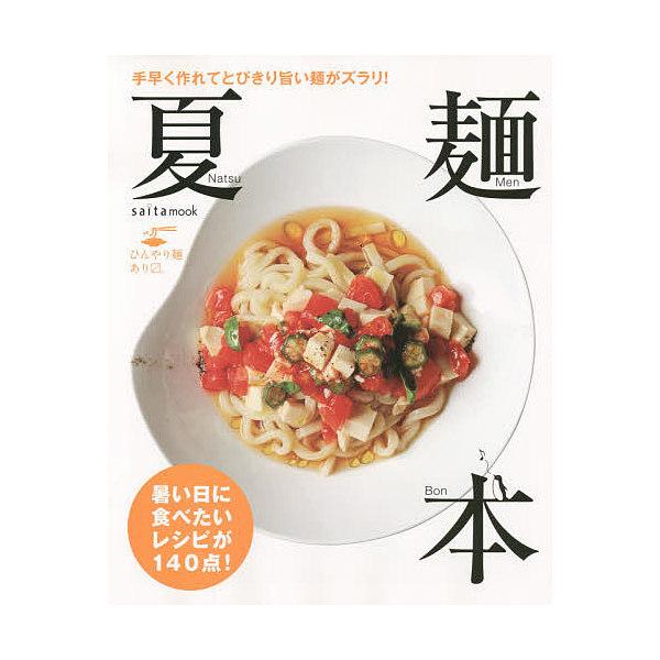 夏麺本 暑い日に食べたいレシピが140点!/レシピ