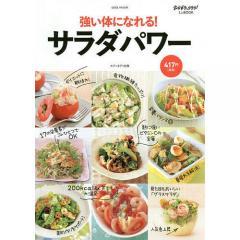 強い体になれる!サラダパワー/レシピ