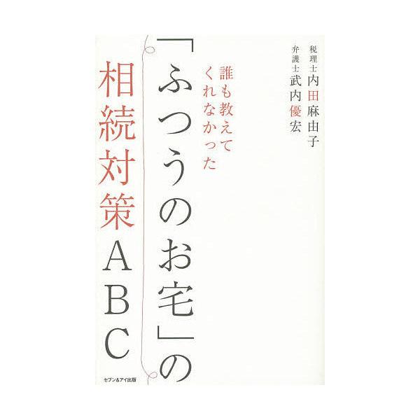 誰も教えてくれなかった「ふつうのお宅」の相続対策ABC/内田麻由子/武内優宏