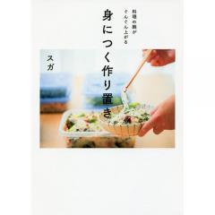 身につく作り置き 料理の腕がぐんぐん上がる/スガ/レシピ