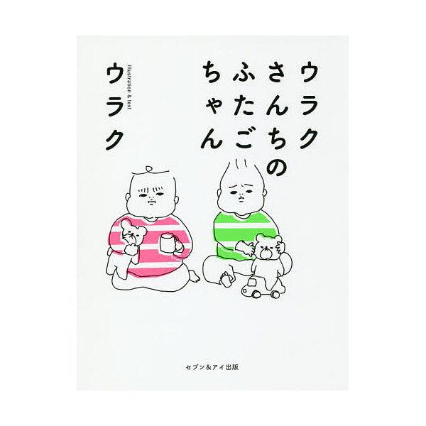 ウラクさんちのふたごちゃん/ウラク