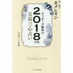 ゲッターズ飯田の五星三心占い 2018年版金/銀のカメレオン/ゲッターズ飯田