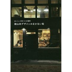 細山田デザインのまかない帖 おいしい本をつくる場所/細山田デザイン事務所/レシピ