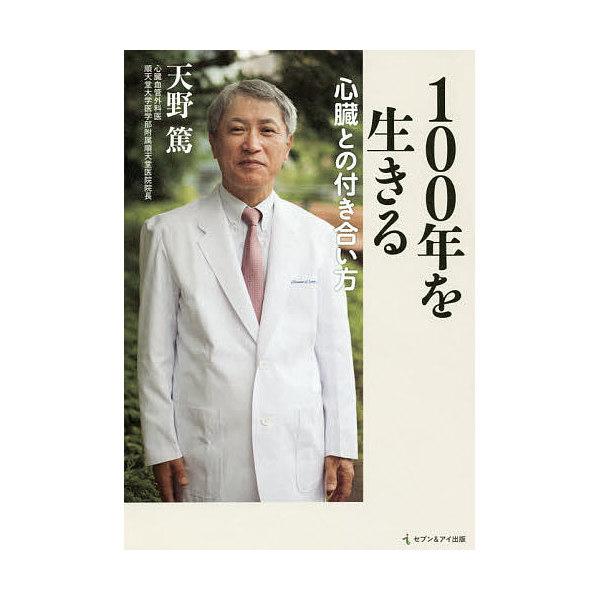 100年を生きる 心臓との付き合い方/天野篤