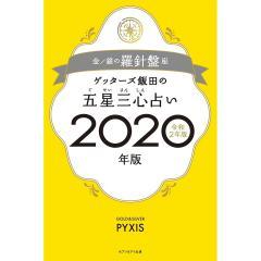 ゲッターズ飯田の五星三心占い 2020年版金/銀の羅針盤座/ゲッターズ飯田