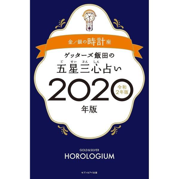 ゲッターズ飯田の五星三心占い 2020年版金/銀の時計座/ゲッターズ飯田