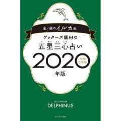 ゲッターズ飯田の五星三心占い 2020年版金/銀のイルカ座/ゲッターズ飯田