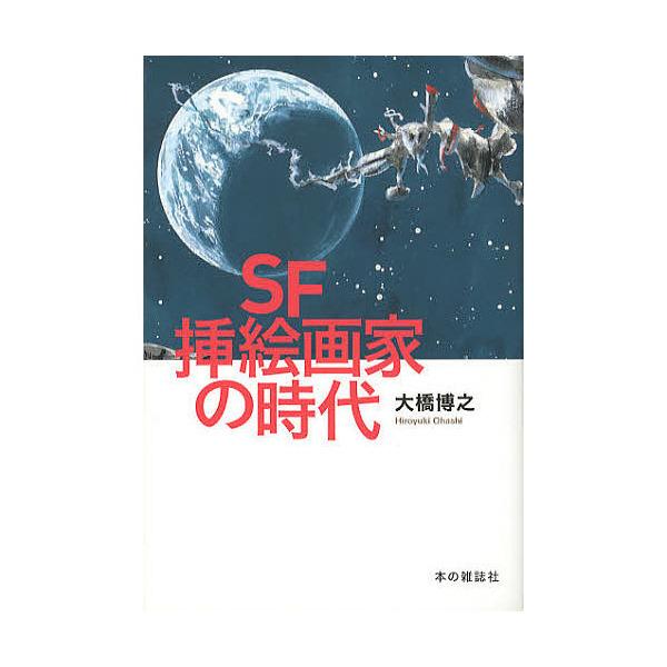 SF挿絵画家の時代/大橋博之