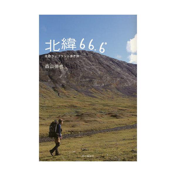 北緯66.6° 北欧ラップランド歩き旅/森山伸也