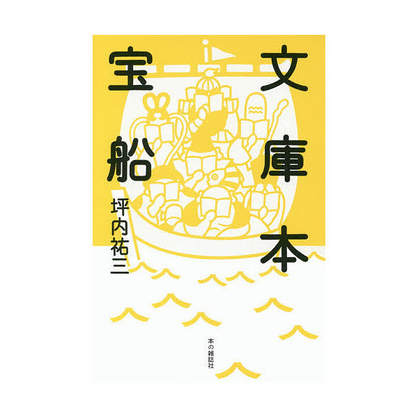 文庫本宝船/坪内祐三