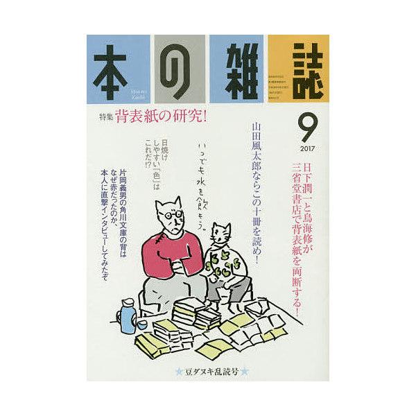 本の雑誌 2017-9