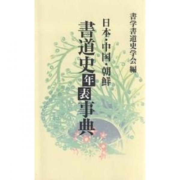 日本・中国・朝鮮/書道史年表事典/書学書道史学会