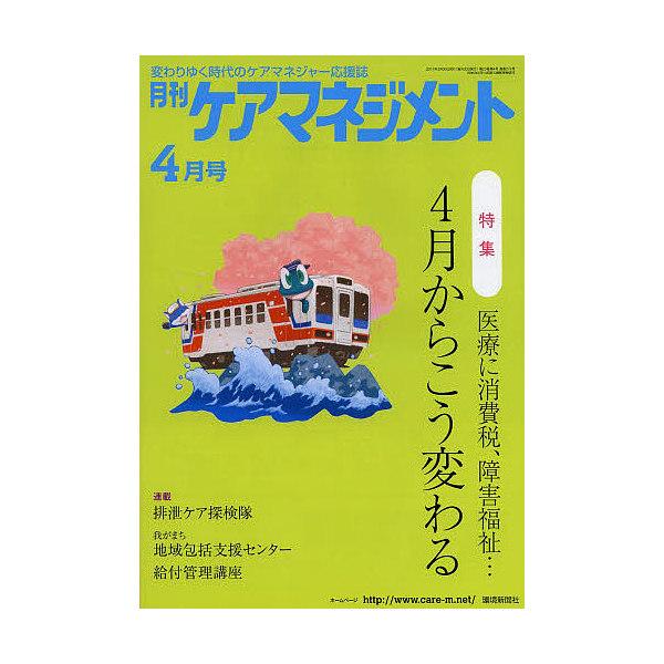 月刊ケアマネジメント 変わりゆく時代のケアマネジャー応援誌 第25巻第4号(2014-4)
