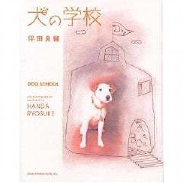 犬の学校/伴田良輔