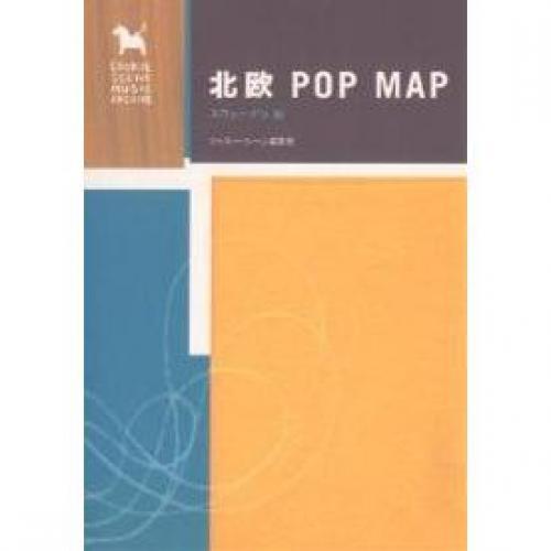 北欧POP MAP スウェーデン編/クッキーシーン編集部