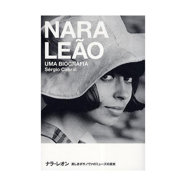 ナラ・レオン 美しきボサノヴァのミューズの真実/セルジオ・カブラル/荒井めぐみ