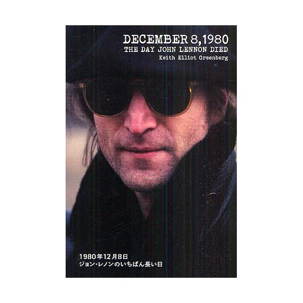 LOHACO - 1980年12月8日 ジョン...