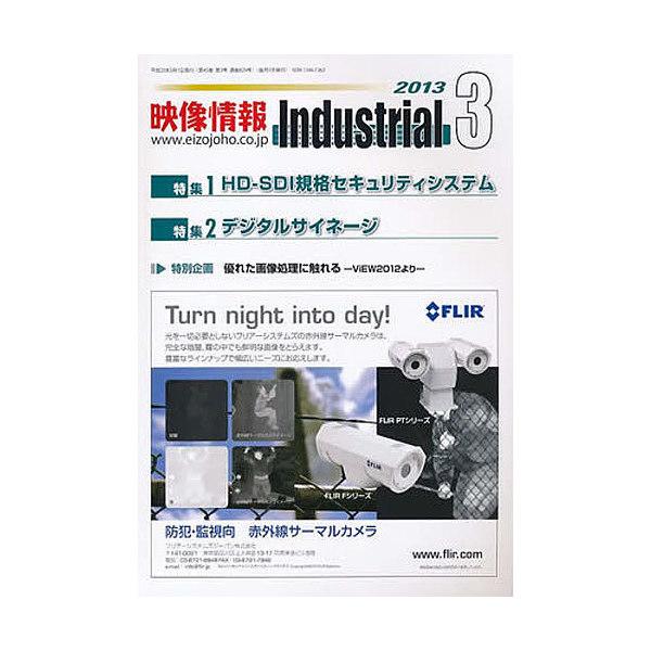 映像情報インダストリアル2013 3