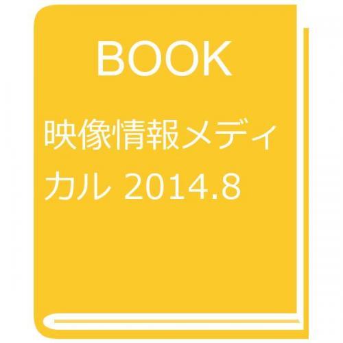 映像情報メディカル 2014.8