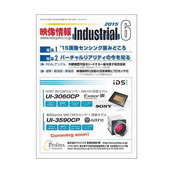 映像情報インダストリアル2015 6