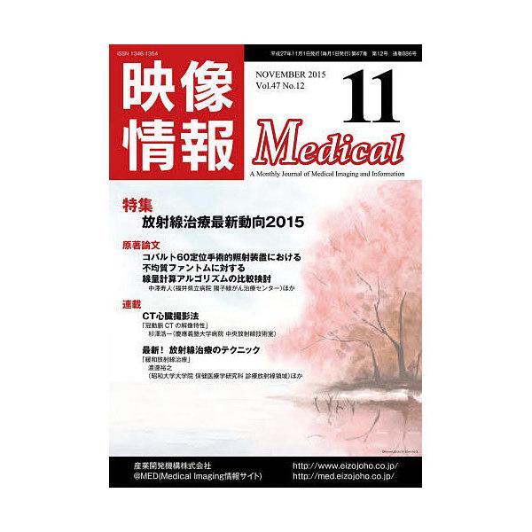 映像情報メディカル 2015.11