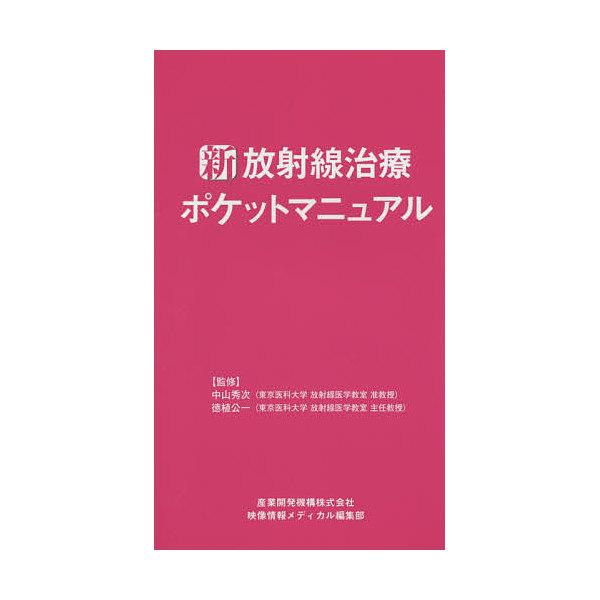 新・放射線治療ポケットマニュアル/中山秀次/徳植公一