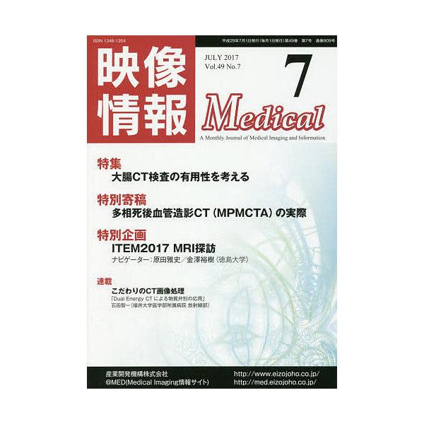 映像情報Medical 第49巻第7号(2017.7)