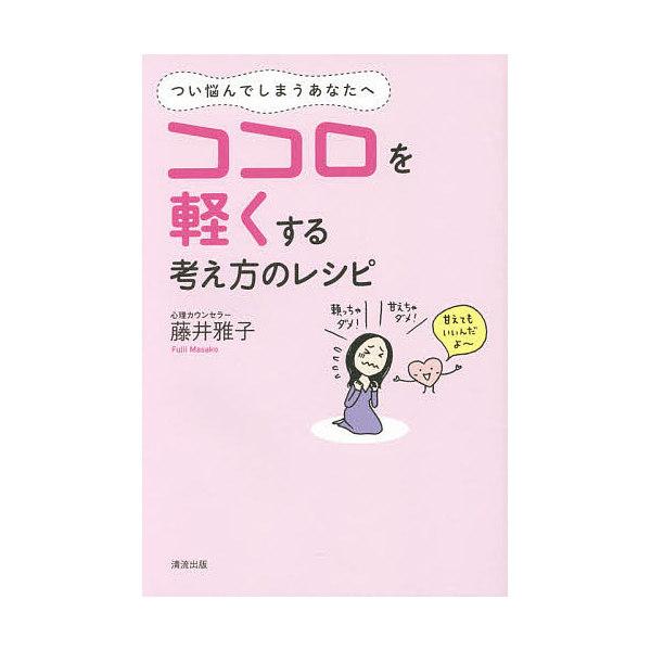 ココロを軽くする考え方のレシピ つい悩んでしまうあなたへ/藤井雅子