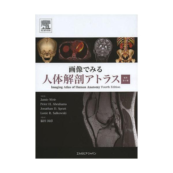 画像でみる人体解剖アトラス/JamieWeir/PeterH.Abrahams/JonathanD.Spratt