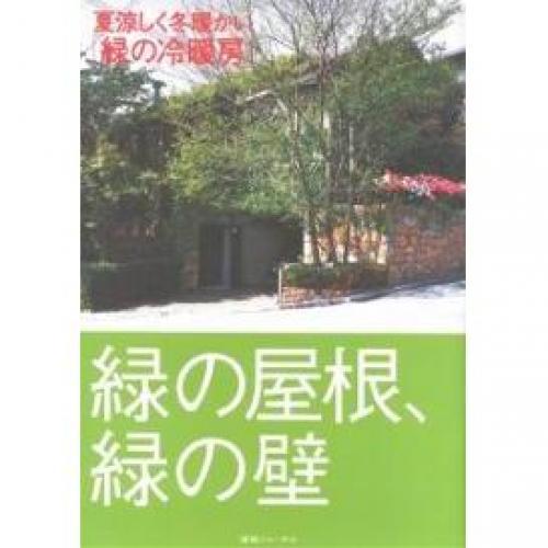 緑の屋根、緑の壁 夏涼しく冬暖かい「緑の冷暖房」