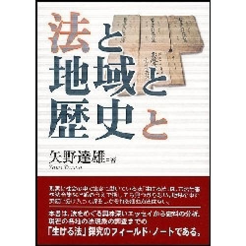 法と地域と歴史と/矢野達雄