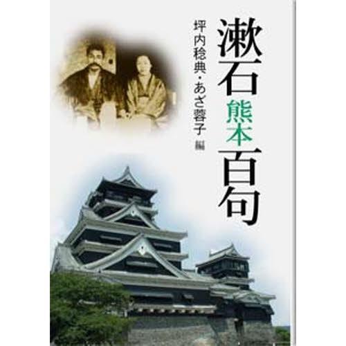 漱石・熊本百句/坪内稔典/あざ蓉子