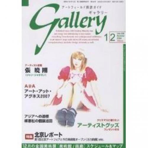 ギャラリー 2006Vol.12