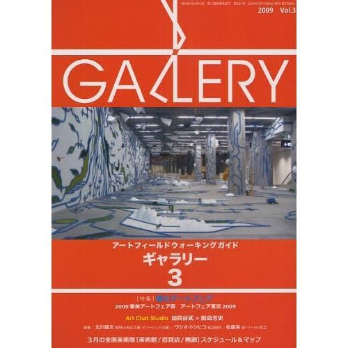 ギャラリー アートフィールドウォーキングガイド 2009Vol.3