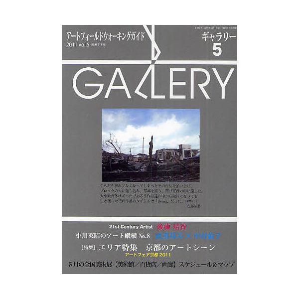 ギャラリー アートフィールドウォーキングガイド 2011Vol.5